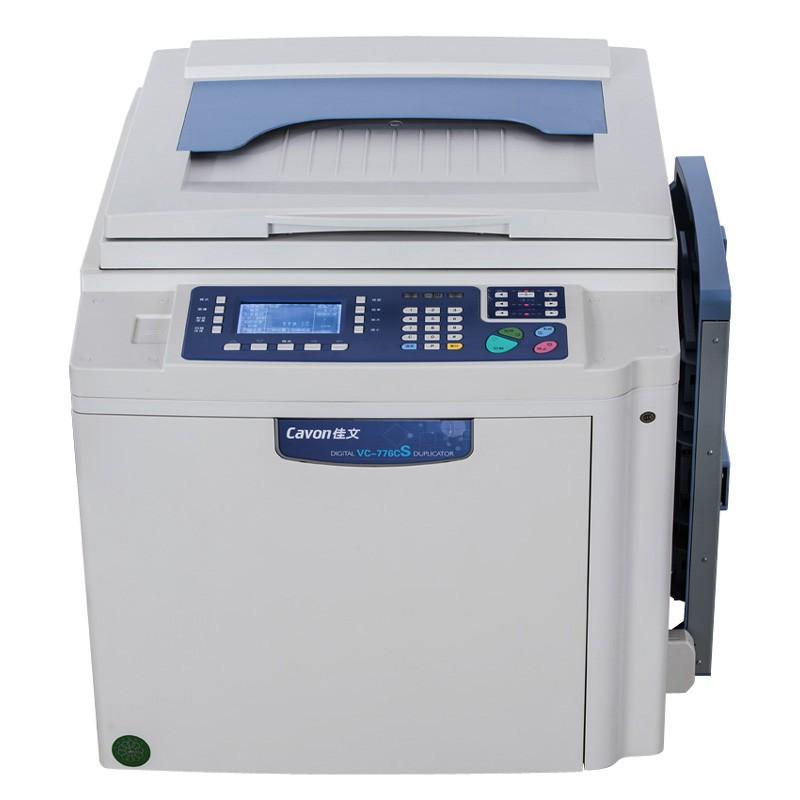 佳文VC-776CS 数码制版全自动孔版印刷一体化速印机
