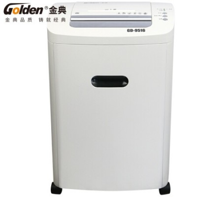 金典( GOLDEN) GD-9516碎纸机