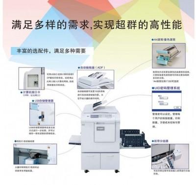 迪普乐(DUPLO)DP-F550 速印机